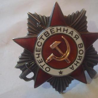 """Орден """"Отечественной Войны"""" 2 степени  МЗПП   (РЕДКИЙ!)"""