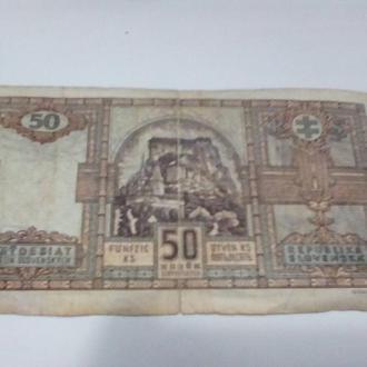 Словения 50 корун 1940г