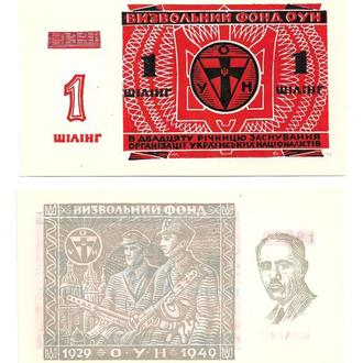 Украина 1 шилинг ОУН Лондон 1949 с вод. знаками UNC