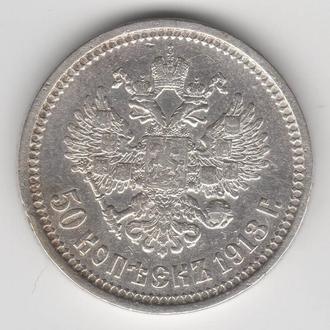 Россия 50 копеек 1913 г. Полтинник Серебро Николай II