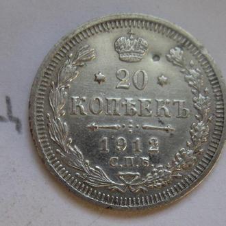 РОССИЙСКАЯ ИМПЕРИЯ, 20 копеек 1912 года.