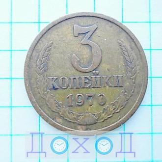 Монета СССР 3 копейки 1970 нечастая №3
