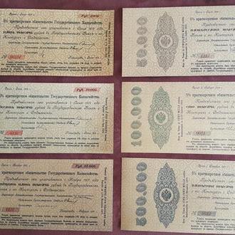 Качественные КОПИИ cВ/З Редкие Обязательствa 1917.