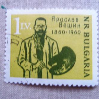 марки с 1гр-Болгария (А2) -   гашеная  Ярослав Вешин 1860-1960г