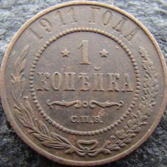 1 коп 1911 год Николай 2