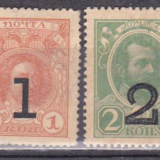 Царская Россия 1917 марки -деньги 4 выпуск MH