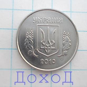 Монета Украина Україна 1 копейка копійка 2010 №1