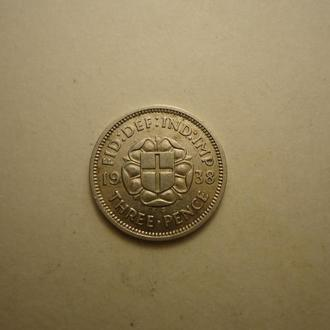 3 пенса 1938 года Великобритания