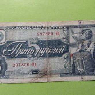 5 рублей 1938 год. Еще 100 лотов!