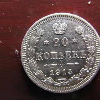20 копеек 1915 г