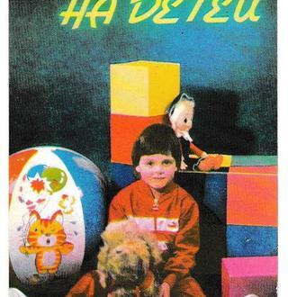 Календарик 1990 Банк, игрушки, дети