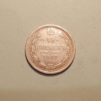 Россия 15 копеек 1907 ЭБ серебро