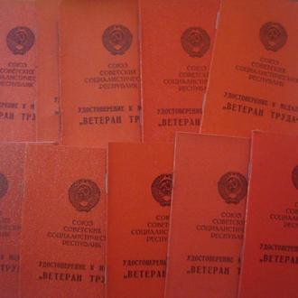 Удостоверение  Ветеран Труда (10 шт.)