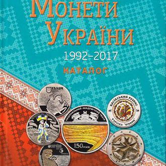 Каталог Монети України 1992-2017 Максим Загреба №13 - Новая