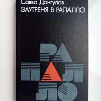 Заутреня в Рапалло       - Савва Дангулов -