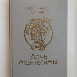 Дочь Монтесумы - Генри Райдер Хаггард -