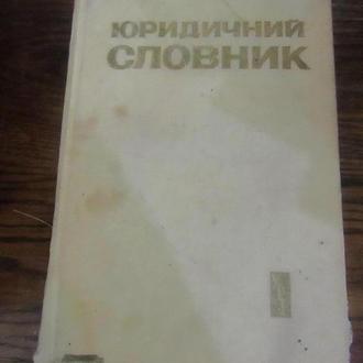 Юридический словарь 1974 год