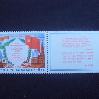 СССР 1973 негаш.