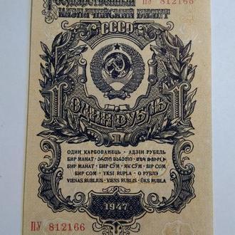 1 рубль 1947 год.