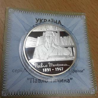 5 гривень 2011 рік. Павло Тичина. +сертифікат+футляр