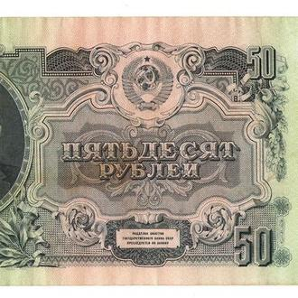 СССР 50 рублей 1947 16 лент