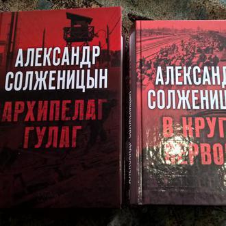 Солженицын Архипелаг Гулаг В круге первом