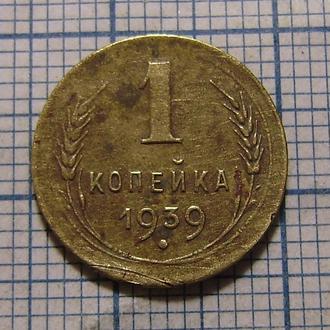 1 копейка 1939 г. (2)