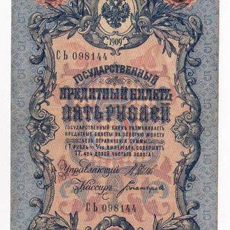 5 руб. = 1909 г. = ШИПОВ - БОГАТЫРЕВ = РОССИЯ = серия СЬ =