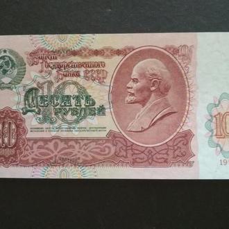 10 руб. 1991 г. аUNC