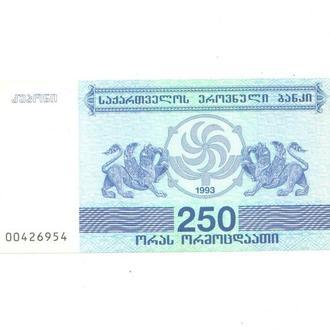250 купонов Грузия 1993 год XF