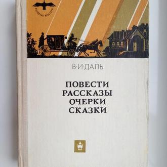 Повести, рассказы, очерки, сказки - Владимир Даль -