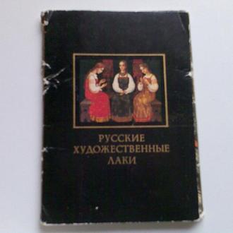 """Набор открыток """"Русские художественные лаки"""" 1981г."""