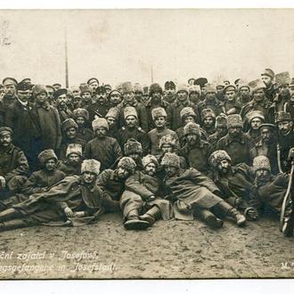 Полонені росіяни в Йозефові. 1914-15 рр. Штамп Ляндштурм.
