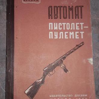 ППШ Автомат ( пистолет - пулемет ) 1950 год  Хананов Изд-во ДОСАРМ