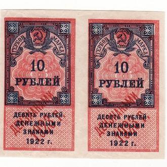 Гербовая марка 10 рублей 1922 надпечатка дензнаками 1923 РСФСР Сцепка! 2шт.