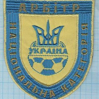 Шеврон. Футбол. Судья Арбитр национальной категории ФФУ Украина