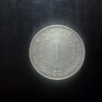 1 динар (1979) Югославия.