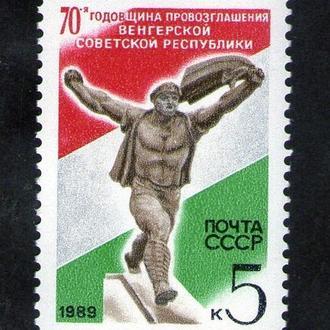 SS 1989 г. 70-летие провозглашения Венгерской советской республики (Чистая (**)). КЦ15р.