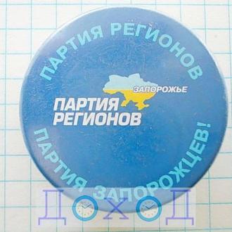 Значок круглый Партия Регионов Партия Запорожцев! Запорожье  d 35 мм №2