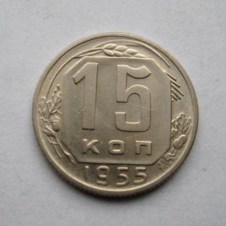 15 коп. = 1955 г. = СССР = СОХРАН #