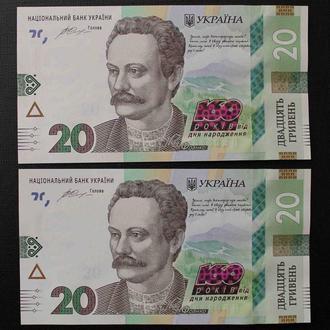 Пам'ятна банкнота 160 років від дня народження Івана Франка. № підрят (№1)