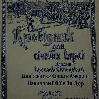 Провідник для січових вправ. Ярослав Скроцький. 1919р. СІЧ