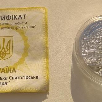 Свято-Успенська Святогірська лавра. 10 грн. 2005 р. Срібло.