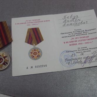 медаль 70 лет победы в вов консульство рф в г.львов  №5458