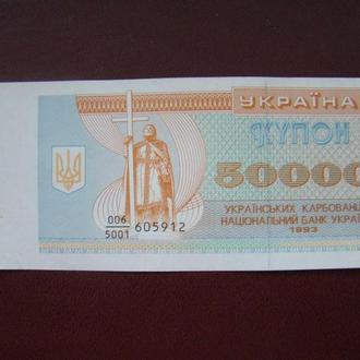 50000 карбованцев 1993 г.в., дробь 006/5001. Состояние.