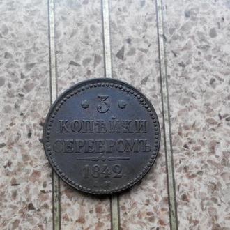 3 КОПЕЙКИ СЕРЕБРОМ 1842г