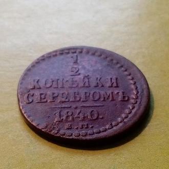 Россия 1/2 копейки 1840 год ЕМ!  Еще 100 лотов!