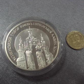 10 успенский собор киево-печерской лавры 1999 №19