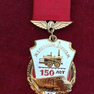 Знак 150 лет Железным дорогам СССР