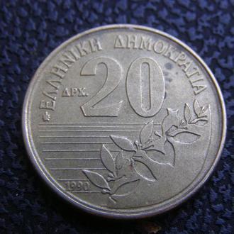 20 драхм 1990